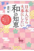 日本人なら大事にしたい和の知恵の本