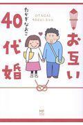 お互い40代婚の本