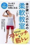 体が硬い人のための柔軟教室の本