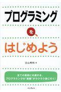 プログラミングを、はじめようの本