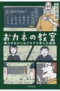おカネの教室の本