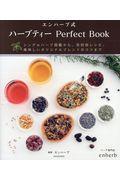 エンハーブ式ハーブティーPerfect Bookの本