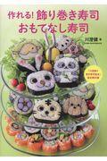 作れる!飾り巻き寿司おもてなし寿司の本