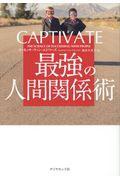 CAPTIVATE最強の人間関係術の本
