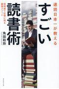 速読日本一が教えるすごい読書術の本