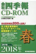 W>会社四季報CDーROM春号 2018 2集の本