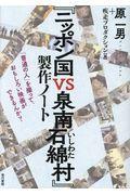 『ニッポン国VS泉南石綿村』製作ノートの本