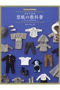 オビツ11の型紙の教科書の本