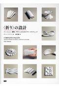 〈折り〉の設計の本