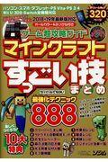 ゲーム超攻略ガイドマインクラフトすっごい技まとめの本