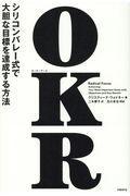OKRの本