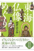 東海仏像めぐりの本