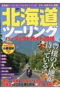 北海道ツーリングパーフェクトガイド 2018の本