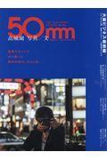 50mmの本
