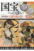 国宝への誘いの本