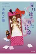 売り出された花嫁の本