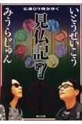仏像ロケ隊がゆく見仏記 7の本