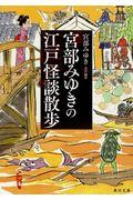 宮部みゆきの江戸怪談散歩の本