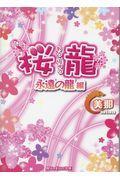 桜龍 永遠の龍編の本