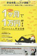 日めくり1ヵ月で1万円貯まる31のかんたん貯金習慣の本