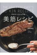 アスリートシェフの美筋レシピの本