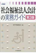第3版 社会福祉法人会計の実務ガイドの本