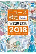 ニュース検定公式問題集1・2・準2級 2018年度版の本