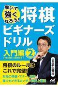 将棋ビギナーズドリル 2の本