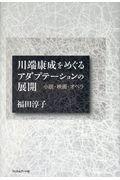 川端康成をめぐるアダプテーションの展開の本