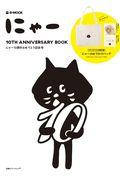 にゃー10TH ANNIVERSARY BOOKの本