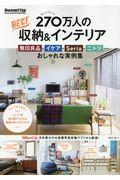 RoomClip 270万人のBEST収納&インテリアの本