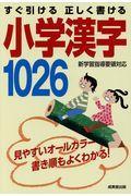 すぐ引ける正しく書ける小学漢字1026の本