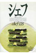 シェフ vol 118の本