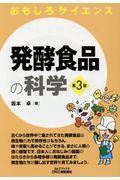 第3版 発酵食品の科学の本