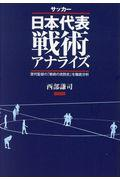 サッカー日本代表戦術アナライズの本