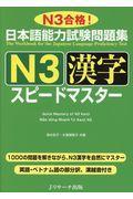 日本語能力試験問題集N3漢字スピードマスターの本