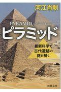 ピラミッドの本