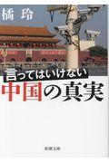 言ってはいけない中国の真実の本