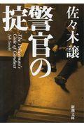 警官の掟の本
