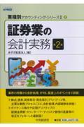 第2版 証券業の会計実務の本