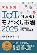 大胆予測!IoTが生み出すモノづくり市場2025の本
