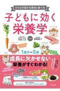 子どもに効く栄養学の本