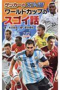 ワールドカップのスゴイ話の本