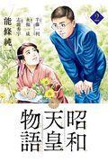 昭和天皇物語 2の本