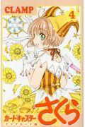 カードキャプターさくら〜クリアカード編〜 4の本