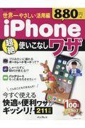 世界一やさしい活用編iPhone超絶使いこなしワザの本