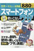 世界一やさしい活用編スマートフォン超絶使いこなしワザの本