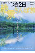 1泊2日絶景さんぽ旅首都圏版の本