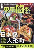東京食本 Vol.4の本
