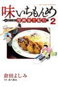 味いちもんめ食べて・描く!漫画家食紀行 2の本